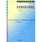 莫泊桑短篇小说精选(增订版)语文新课标必读丛书/高中部分