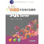 数据库开发项目化教程(SQL Server)