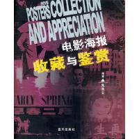 电影海报收藏与鉴赏朱浩云 编著 蓝天出版社 【正版图书】