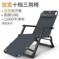 户外便携椅子躺椅折叠午休简易午睡椅办公室折叠椅沙滩椅 加宽