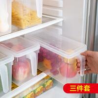 冰箱保鲜盒套装三件套长方形塑料盒子储物盒食品密封盒水果收纳盒