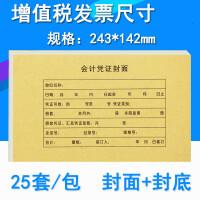 凭证封面增票大小会计记账凭证封面装订封皮增值税用友西玛通用电脑凭证皮牛皮纸243*142mm