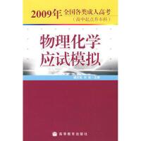 2009年全国各类成人高考(高升本) 物理化学应试模拟