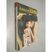 【旧书二手书9品】我要做你的美厨娘 /沈星 江苏人民出版社