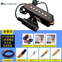?天音木吉他拾音器免开孔A710民谣吉它扩音器A810拾音器送连接线
