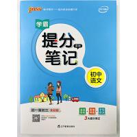 2019PASS绿卡图书学霸提分笔记初中语文 初一至初三 全彩版 漫画图解+思维导图+手写批注 97875549220
