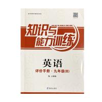 深圳知识与能力英语评价手册九年级(B)配上教版课本使用 知能训练9年级英语下册评价手册