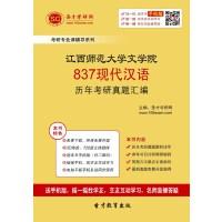 江西师范大学文学院837现代汉语历年考研真题汇编-在线版_赠送手机版(ID:83129)