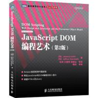 【二手书8成新】JavaScript DOM编程艺术(第2版) [英] Jeremy Keith,[加] Jeffre