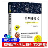 正版 英语大书虫 格列佛游记 英文版原版 英汉对照中文版+英文版 中英英汉对照名著 双语读物 初中生书籍小学生 中英对照