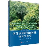 【按需印刷】-西部季风常绿阔叶林恢复生态学