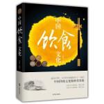 中国饮食文化(普及版)