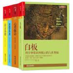 """史蒂芬・平克""""语言与人性""""四部曲:语言本能、思想本质、心智探奇、白板 全美畅销书 认知心理学社会科学"""