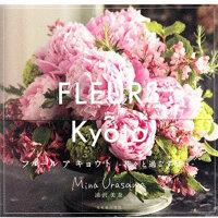 现货 【深图日文】FLEURS a Kyoto 日本花艺大师浦�g/美奈FLEURS a Kyoto京都花朵插花花艺设计