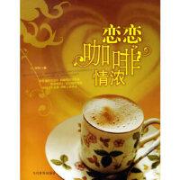 恋恋咖啡情浓 张狂 当代世界出版社 9787509001073