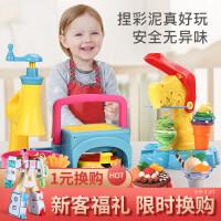 儿童彩泥橡皮泥模具工具5岁玩具女孩套装雪糕机粘土小麦无毒手工