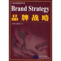 品牌战略(21世纪战略创新系列)