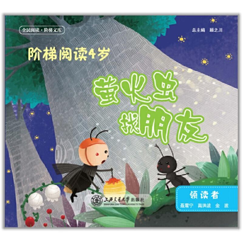 阶梯阅读4岁·萤火虫找朋友(全民阅读·阶梯文库) 四色绘本,涵盖健康、语言、社会、科学、艺术五大领域。培养阅读意识,培育文学味蕾,打造知识长城,营造书香中国