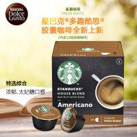 雀巢dolce gusto 星巴克新品胶囊咖啡 特选综合美式(大杯)12粒
