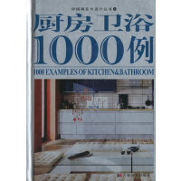 厨房、卫浴1000例/中国风室内设计丛书4