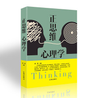 包邮 正思维心理学人际交流沟通 演讲与口才说话技巧心理学书籍 改变思维书籍畅销书排行榜