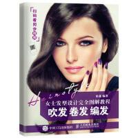 220239-女士发型设计完全图解教程:吹发、卷发、编发 张蓬 9787115455413