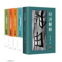 张五常经典作品(套装共5册)经济解释+中国的经济制度+佃农理论+五常学经济+货币战略论