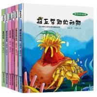 神奇的动物系列(全6册)精装