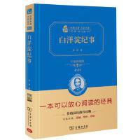 经典名著 白洋淀纪事 商务印书馆价值典藏版2.0七年级上册9787100153508精装