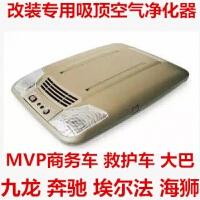 BUS-100九龙海狮奔驰丰田商务车MPV改装吸顶空气净化器