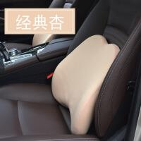 汽车腰靠护腰记忆棉四季靠背驾驶员车用腰枕座椅靠枕司机靠垫腰垫 经典杏 -单个腰靠