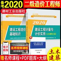 二级造价师2020教材 二级造价工程师考试教材2020全套2本 土建专业+建设工程造价管理基础 全国通用版 二级造价师2