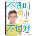 不吼叫不讨好:三步养出高情商的孩子 【加】朱迪 阿诺尔(Judy Arnall) 机械工业出版社