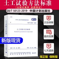 【正版现货 GB/T 50123-2019 土工试验方法标准 2019年新版 注册岩土工程师考试规范 实施日期2019年