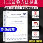【正版现货】2019新版 GB/T 50123-2019 土工试验方法标准 注册岩土工程师考试规范 实施日期2019年1