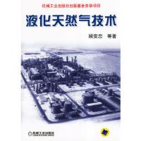 液化天然气技术 顾安忠 机械工业出版社 9787111130406