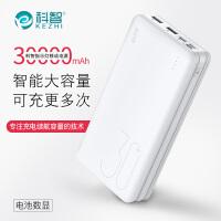 科智30000毫安充电宝便携毫安X6P冲手机通用三万移动电源智能迷你适用�O果vivo oppo华为专用7P大容量8聚合物