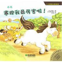十二生肖幼儿成长绘本:小马:赛跑我最厉害啦