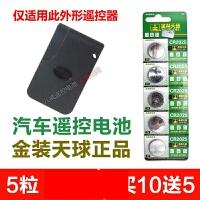 比亚迪F3 F0 S6 M6备用黑色卡片钥匙遥控器电池原装CR2025