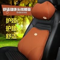 海马S7 S5 M3 新福美来 M5 普力马 丘比特车用 记忆棉头枕腰靠套装 棕色套装 头枕+腰靠