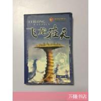 【旧书二手书85品】飞龙在天 /韦星 著 喀什维吾尔出版社