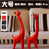 创意陶瓷小摆件工艺品长颈鹿摆设 欧式家居家装饰品客厅电视柜