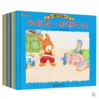 小兔杰瑞情商培育绘本全套8册 绘本 儿童 3-6周岁0-3岁睡前故事书幼儿园启蒙宝宝早教书籍图画书儿童读物1-2-3-
