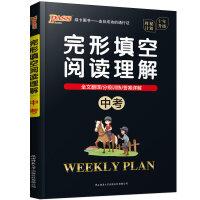 2020新版 含全文翻译 完形填空与阅读理解周秘计划(中考) 绿卡英语初三英语完形填空阅读理解分级训练 九年级+中考英