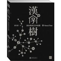 汉字树 2 京华出版社