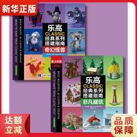 乐高CLASSIC经典系列搭建指南 非凡建筑 奇幻怪兽(全2册) [澳]凯文・霍尔(Kevin Hall) 97871