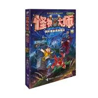 怪物大师-18御风者的青色罪印 定价15元 雷欧幻像 9787544846714 a开卷有益a 接力出版社 文学作品 名