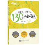 新东方 记单词,一定要学的130个日语词根