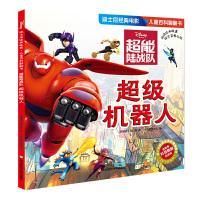 迪士尼经典电影 儿童百科翻翻书:超能陆战队-超级机器人