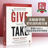 正版现货 给与取英文原版书Give and Take沃顿商学院启发人心的一堂课 给予和索取 成功的革新方法 亚当格兰特